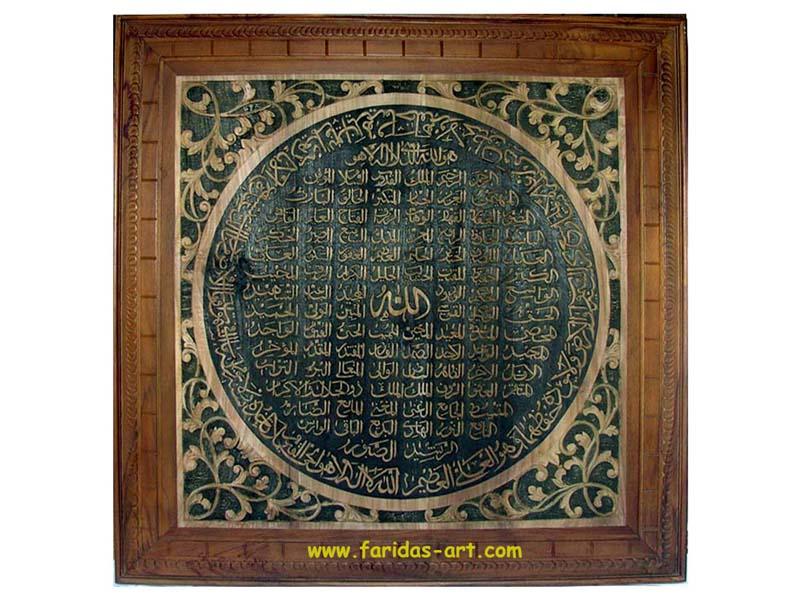Asmaul Husna - Model 1 (& Ayat Kursi)