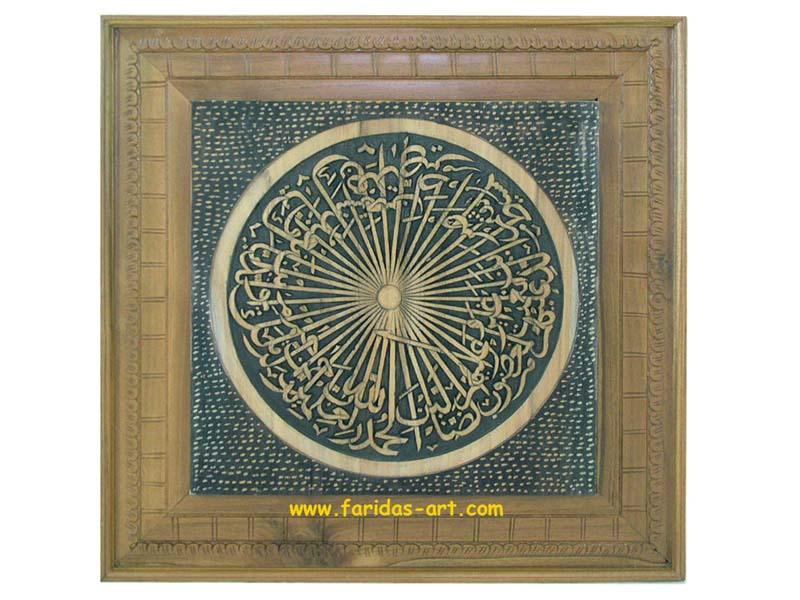 Al Fatehah - Model 1