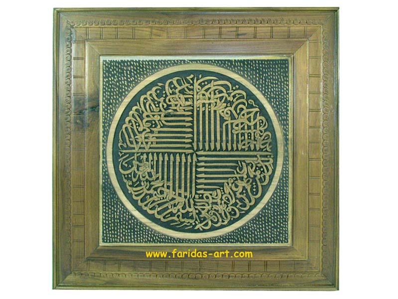 Al Fatehah - Model 2