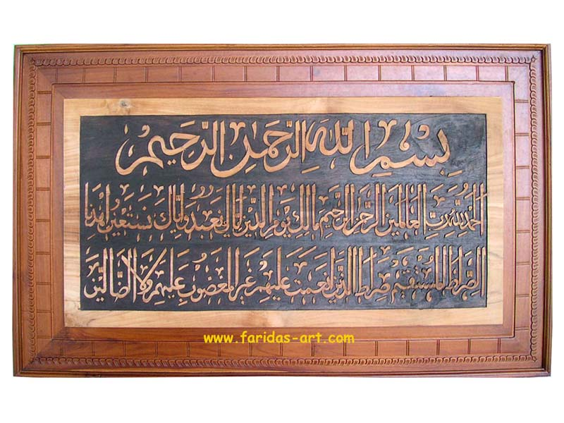Al Fatehah - Model 11