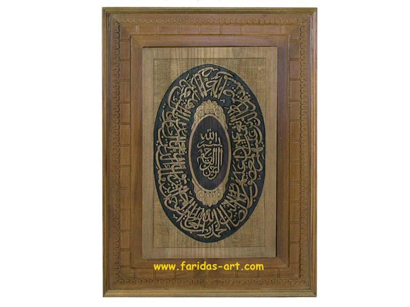 Al Fatehah - Model 10