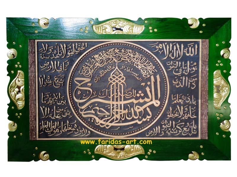 Alam Nasroh - Model 10 ( Ayat Kursi & Al Fatehah)
