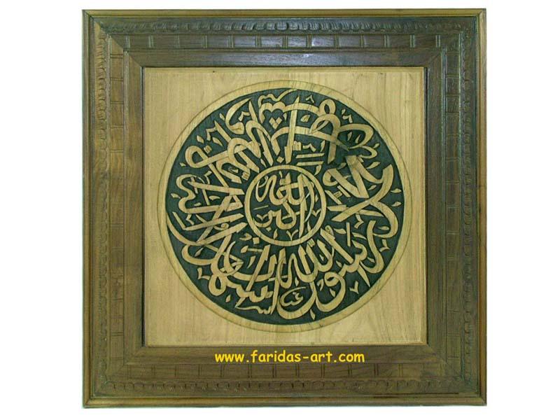 Laillahailallah (Syahadat) - Model 2