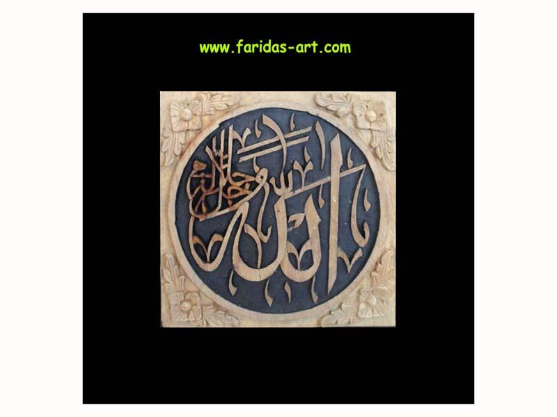 Allah SWT - Model 1
