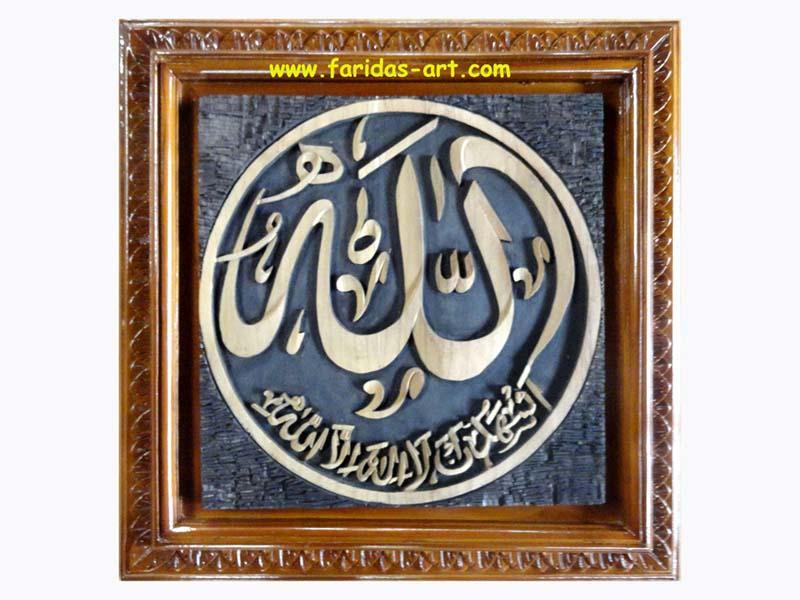 Allah (Syahadat) - Model 2