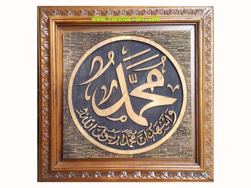 Muhammad SAW - Model 2 (Syahadat)