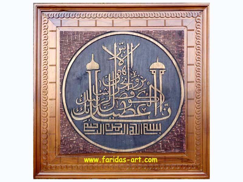Al Kautsar - Model 2 (Masjid)