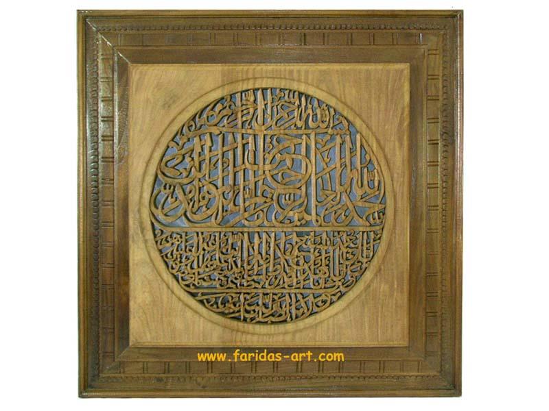 Al Fatehah - Model 54