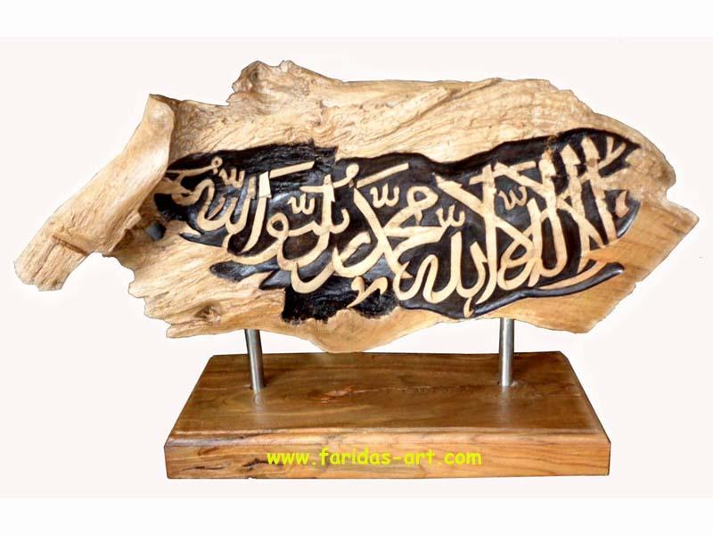 Hiasan Kaligrafi - Syahadat