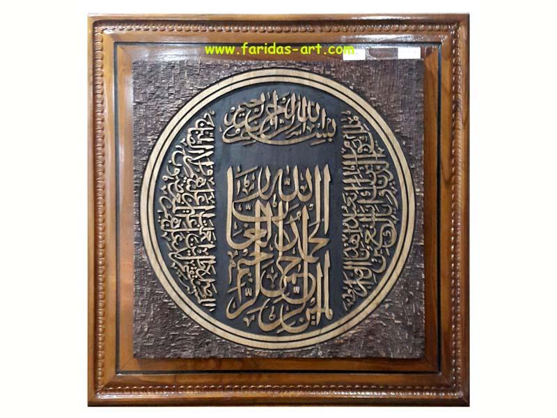 Al Fatehah - Model 5